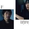 【観劇】演劇コムレイドプロデュース公演「神の子」