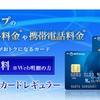 【モッピー】NTTグループカード発行で最大10,000円還元+最大8,181JALマイルor8,100ANAマイル