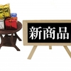 茨城県大子町の中小企業が申請できる【大子町中小企業者経営改善支援事業補助金】を活用して、新商品・新製品の開発をしよう!