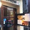 めちゃくちゃ落ち着く綱島の喫茶店「チョビ」でカレーランチ!