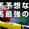 【6/7 阪神5R 2歳新馬戦】予想
