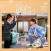 2019年上半期 視聴した韓国ドラマ&OST・私的お気に入りランキング