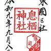 息栖神社(茨城・息栖市)の御朱印!東国三社のひとつ