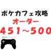 10/21追加オーダー!ポケモンカフェミックス攻略(451~500)