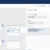 SFDC:Force.comサイト経由のデータ登録とプロセスビルダーのChatter投稿の注意点
