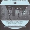 函館アートフェスティバル2017:テーマ『夢』[ 出展者募集中! ]