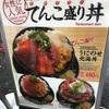 ゴルベ、築地で海鮮丼を食べる