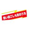 ASKAへの愛を語る3めぐり逢い〜黄昏を待たずに 51/101
