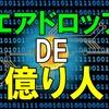 【Airdrop】タダで仮想通貨を手に入れる方法www【エアドロップ】