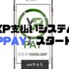 XP支払いシステム『XPpay』スタート!!XPが使えるお店が全国に広がって欲しい!!
