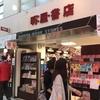 【Surface完全大事典】中野ブロードウェイ明屋書店に在庫あり