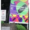 日本の70年代 1968-1982@埼玉県立近代美術館 2012年10月28日(日)