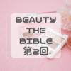 【BEAUTY THE BIBLE第2回】林由香里流色っぽメイクのコツ!使用商品も紹介