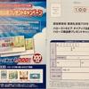 ハローズ×nepia タイアップ企画 ハローズ商品券プレゼントキャンペーン