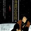 『通し狂言東海道四谷怪談』@国立劇場12月24日