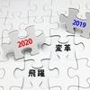 【九星別】変化の一年の過ごし方 前編