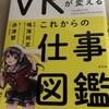 【書評】「VRが代えるこれからの仕事図鑑」は読むとVRが体験したくなるワクワクする本です。