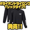 【EVERGREEN】ロゴ入りアパレル「オライオンドライロングTシャツタイプ1」発売!