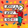 2019年新語・流行語大賞候補に選ばれたビジネス用語解説