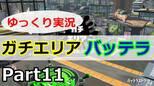 【ゆっくり解説・実況】プライムシューター/ガチエリア/バッテラストリート【Part11】
