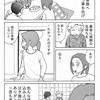 妊活記録156 (流産宣告後)