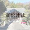 「とんまつさん」の愛称で親しまれている「富松神社」に行ってきました(^0^)