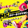 Nintendo Switch「ARMS オンライン体験会 のびーるウデだめし」 (2017年5月27日(土)・28日(日)・6月3日(土)・4日(日)開催)