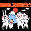 ラインスタンプ 『北海道の言葉が好き3 冬』 あけましておめでとう