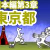 日本編第3章 [35]東京都【無課金攻略】にゃんこ大戦争