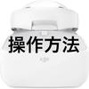 DJI Goggles Japan『操作教えます』届く前に勉強必要です!
