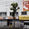 こく一番|札幌デカ盛り超人気店!チャーハンを注文するとラーメンがサービスで付いてくるお店