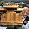熊本 古い神棚どうしたらいい?取りに来て欲しい 熊本 神具店