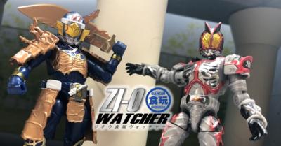 【ジオウ食玩ウォッチャーvol.42】アナザーファイズ/鎧武、遂にレビューでオンステージ!!