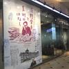 「辰野金吾と美術のはなし」東京ステーションギャラリー