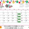 12月のキャンペーンと12月・1月の診察カレンダー