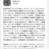 iPadOS 13.1キター