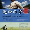 第29回 中国映画シリーズが始まります。チェン・カイコー『運命の子』