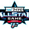 【6/15更新】2017プロ野球オールスターファン投票中間発表と現時点での選手成績まとめ