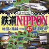 書籍掲載:「はっけん!鉄道NIPPON 地図と路線で知る47都道府県」