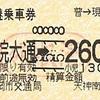 薬院大通→260円区間 乗継乗車券