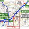 【動画】NEXCO中日本 E1 東名 綾瀬スマートインターチェンジが開通