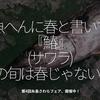 392食目「魚へんに春と書いて『鰆 さわら』の旬は春じゃない!?」第4回糸島さわらフェア、開催中!