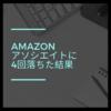 Amazonアソシエイト審査に4回落ちた結果