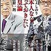 【読書感想】日本人なら知っておきたい天皇論 ☆☆☆