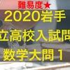 2020岩手県公立高校入試問題数学解説~大問1「計算問題・連立方程式・解の公式」~