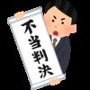 生活保護訴訟 大阪地裁判決に納得がいかない
