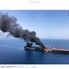 安倍総理のイラン訪問時を狙ってのタンカー攻撃か⁉️米ポンペオ国務長官「イランに代わってこれだけ高度に洗練された攻撃を行う組織はない」‼️しかし、『ロシア』🇷🇺なら・・・⁉️