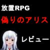 【イツアリ】偽りのアリスをレビュー・評価する【放置系RPG】