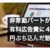 『初心者のための、有料広告要綱』非常勤パートが、有料広告費に4万円ぶち込んだ話。