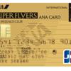 『ANA SFCカード(ANA スーパーフライヤーズカード)』を取得する必要性を肌で感じました!